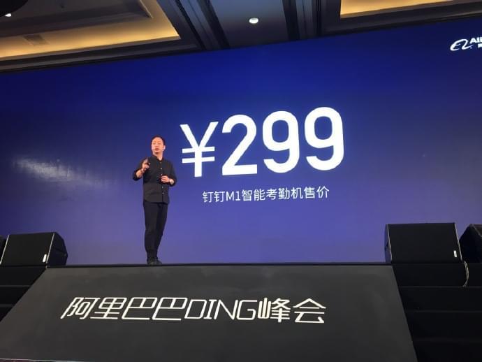 阿里钉钉发布M1智能考勤机:手机极速打卡神器/299元的照片 - 3