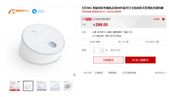 阿里钉钉发布M1智能考勤机:手机极速打卡神器/299元的照片 - 5