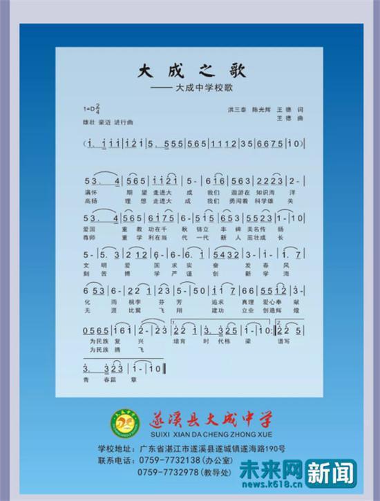 现在的大成中学地址就是迁建前的遂溪县职业技术学校校址 大成中学官网 图