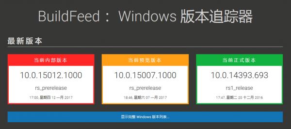 Windows 10 两大新版15010/15012现身的照片 - 2