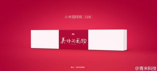 新款小米插线板发布:美好的礼物 售价49元的照片 - 2