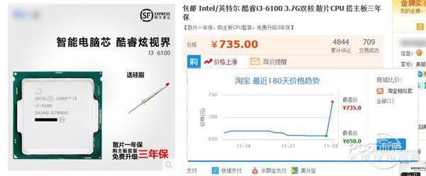 更新换代前夕 CPU价格都涨了一把的照片 - 2