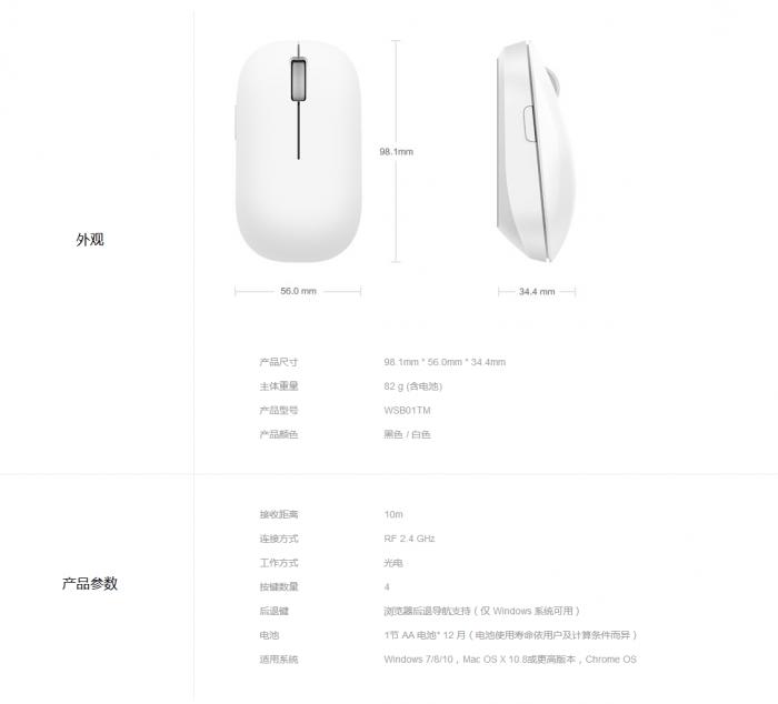 小米无线鼠标正式发布:1200dpi/适合亚洲人手型/售价69元的照片 - 5