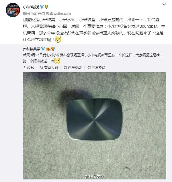"""小米电视新品重磅升级:""""Mi Brain""""曝光的照片 - 2"""