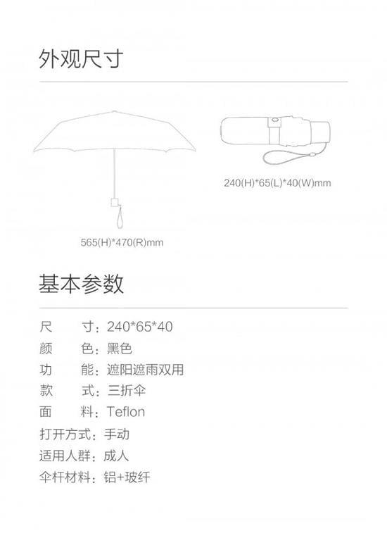 小米品罗晴雨伞发布:无按钮设计/高强度防晒、69元的照片 - 10