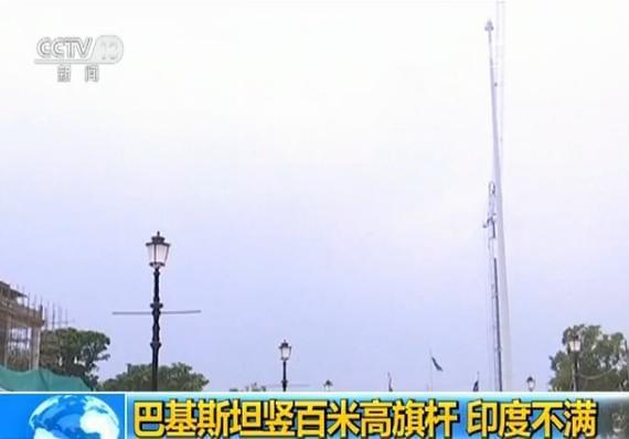 巴基斯坦在印巴边境口岸竖122米旗杆 引印度不满