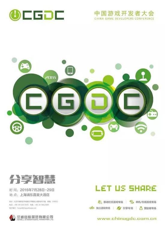 Lee、Jim Wu、Zhu Boon将在CGDC上演讲