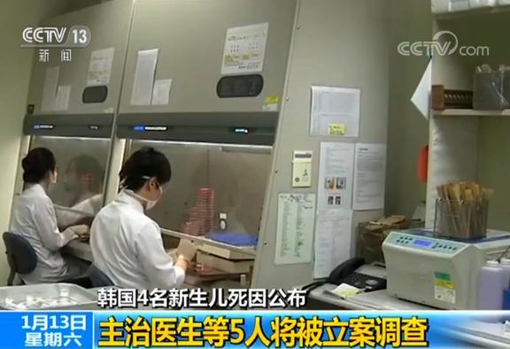 首尔4名新生儿死因公布 主治医生等5人被立案调查