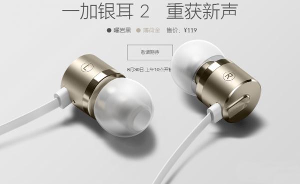 一加动圈耳塞银耳2发布:119元的照片 - 1