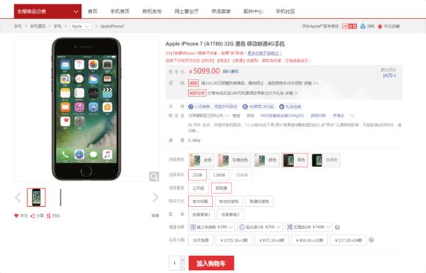 iPhone 8发布前的空档期 苹果做了哪些事情?的照片 - 3