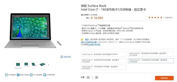 Surface Book国行暴降1600元:还送蓝牙鼠标/音箱的照片 - 1