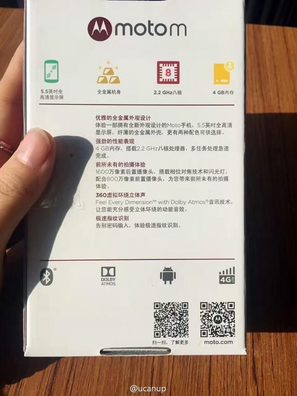 Moto M包装盒曝光 5.5英寸/全网通4G+的照片 - 1