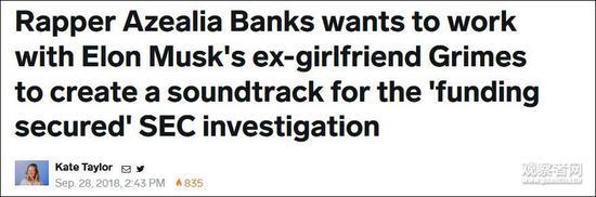 马斯克宣布私有化疑为取悦吸毒女友 两人或已分手(图)