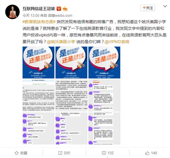 哈沃与VIPKID巨头互怼:在线英语竞争白热化,中国孩子该何去何从?