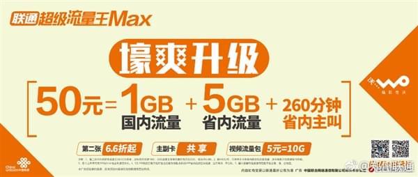 联通推超级流量王MAX套餐:50元/6G流量的照片