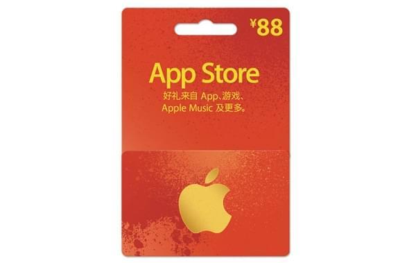 苹果天猫App Store充值卡旗舰店上线:实体卡88元起的照片 - 2
