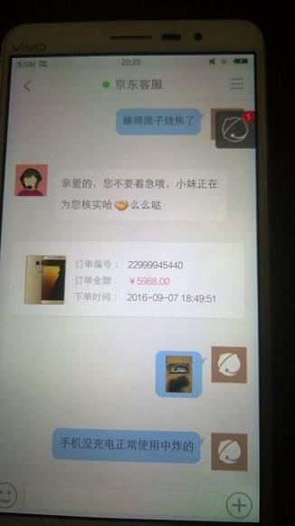 疑似国行三星Galaxy Note 7第二炸:凉席烧出洞的照片 - 4