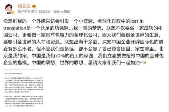 联想澄清不是一家中国公司言论:被媒体曲解