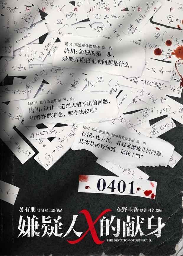 苏有朋执导中国版《嫌疑人X的献身》定档2017.4.1的照片 - 4