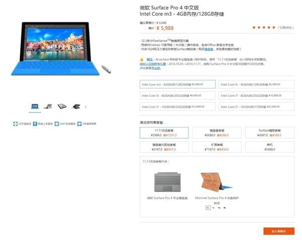 Surface Book国行暴降1600元:还送蓝牙鼠标/音箱的照片 - 2
