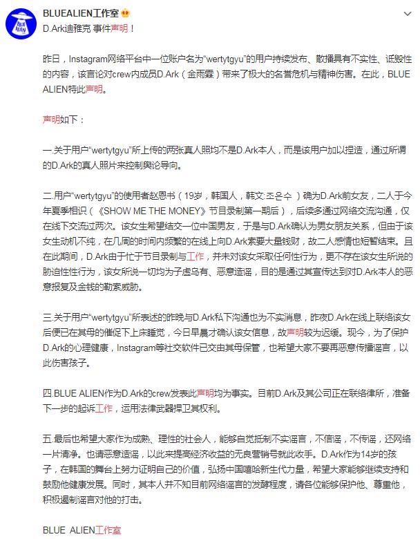 迪雅克亲笔信回应性侵传闻:已解除误解 再次道歉