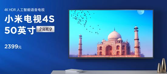 2399元:小米电视4S 50英寸版正式开售