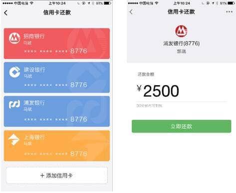 微信信用卡还款小程序抢滩首批上线 支持各银行一键还款的照片 - 1
