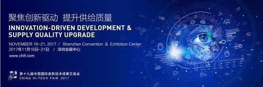 湖南省借助高交会发展平台 加快推进高新技术成果转换