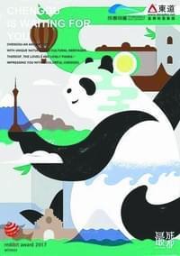 """地铁10号线""""最成都""""系列海报获国际设计界""""奥斯卡""""奖"""