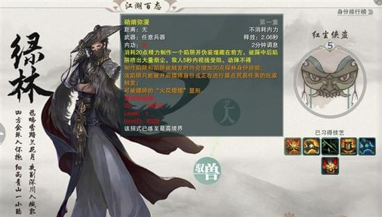 剑网3江湖百态绿林技能及升级所需经验
