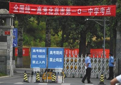 6月6日,北京101中�W,�W校大�T外已�Q立起高考期�g禁止�Q笛的警示牌。