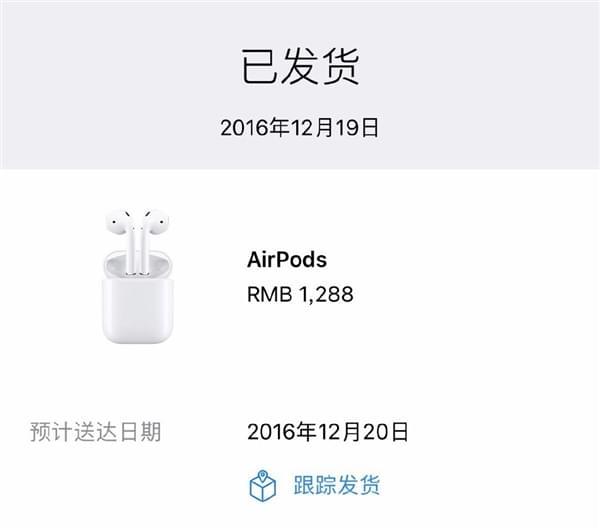 1288元 国行苹果AirPods耳机已发货的照片