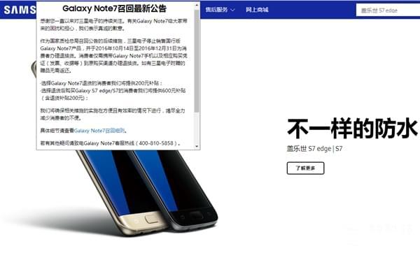 三星Note 7中国召回公告:裸机即可、非国行也退的照片