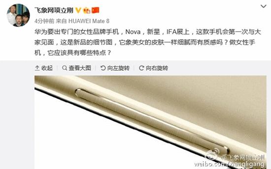 95后女星代言 华为女性手机Nova细节曝光
