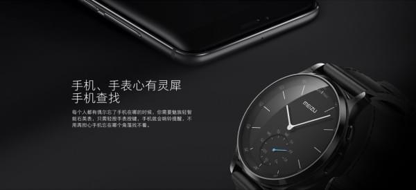 魅族智能手表开卖 999元起 240天续航的照片 - 5