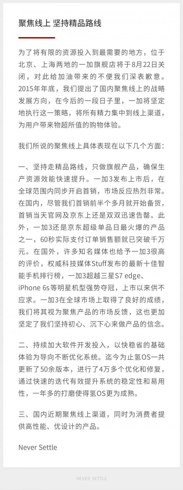 一加手机宣布大调整:关闭北京上海旗舰店今后主攻线上的照片 - 2