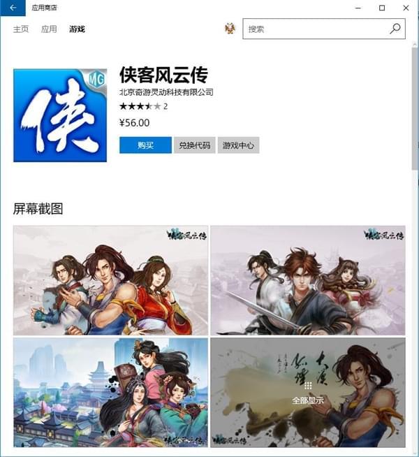 国内首批Win32转制UWP游戏登陆Windows 10:98%高评的照片 - 2