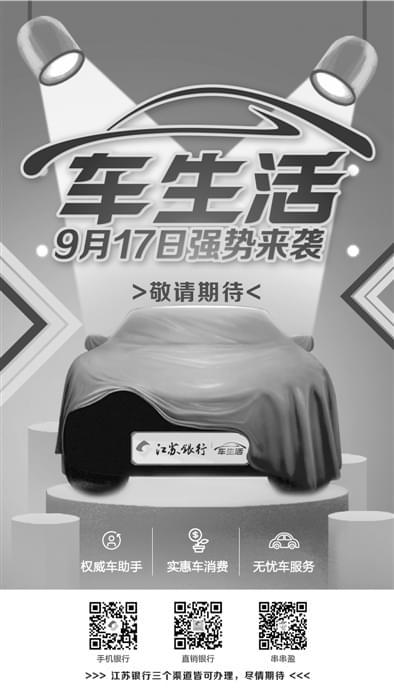 """掌上免费缴罚款、特惠洗车、代办年检…… 江苏银行推出""""车生活""""一站式智能化车主服务"""