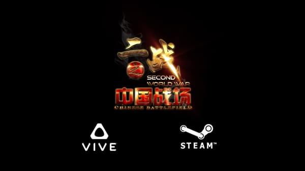 国产VR游戏《二战之中国战场》现身Steam