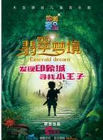 """音乐剧《翡翠梦境》广发英雄帖 百余位""""小王子""""热闹过新年"""