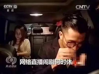 """央视:新规连发 """"网红""""的这些表演禁止再做的照片 - 2"""