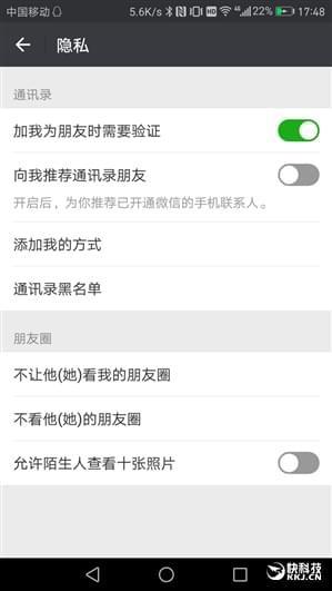 Android微信6.5.4发布:半年朋友圈功能并未出现的照片 - 2