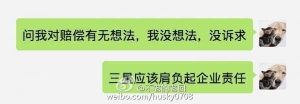 网友曝国行三星Note 7再次充电爆炸:刚买两天不到的照片 - 5