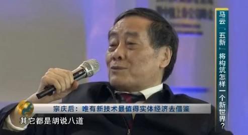 """宗庆后炮轰马云""""五新"""":除了新技术 全是胡说八道的照片 - 3"""