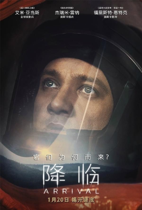 烧脑神作科幻片《降临》(Arrival)中文海报发布的照片 - 6