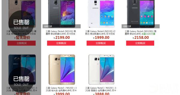 三星Galaxy Note 7中国下架停售的照片 - 2