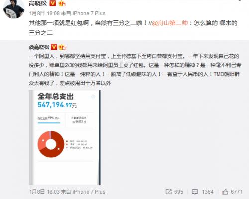 高晓松晒支付宝账单 差点被朝阳群众甩出十万名以外的照片 - 3