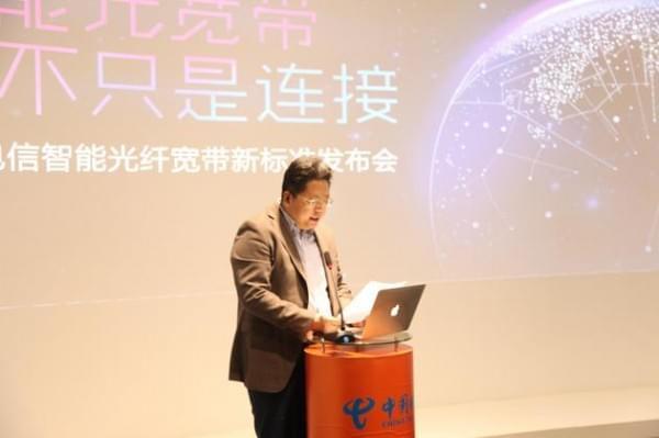 中国电信智能光纤宽带新标准发布 百兆起步千兆引领的照片