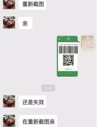 一张微信截图就能刷光你银行卡,真相其实是这样
