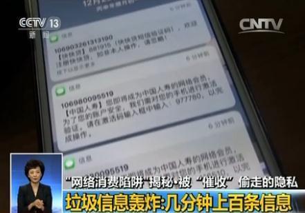 """揭秘网贷催收灰色链:隐私被偷走,""""安全""""在哪里?的照片 - 2"""